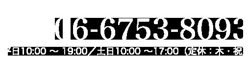 tel:06-6753-8093