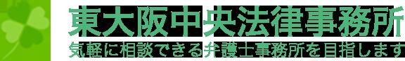 東大阪中央法律事務所